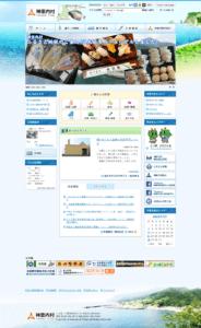神恵内村役場