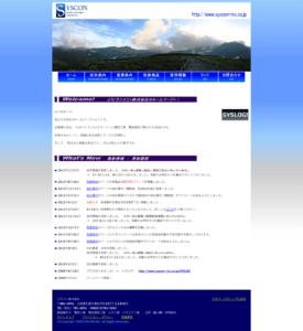 シスコン株式会社