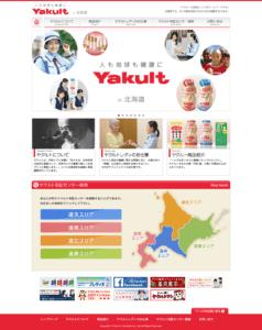 岩見沢ヤクルト販売株式会社