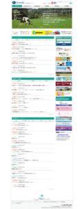 日本全薬工業㈱北海道営業所