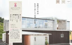 医療法人札幌フィメールクリニック