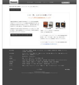 パナソニックLSテクノサービス㈱北海道支社