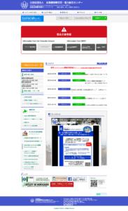 (公社)北海道国際交流・協力総合センター