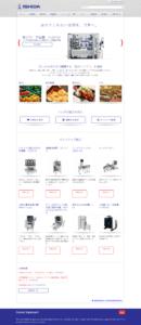 北海道イシダ株式会社