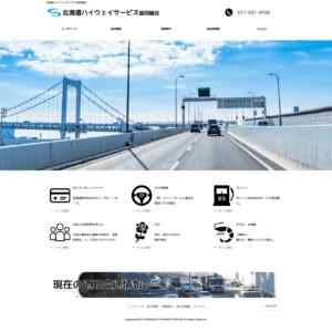 北海道ハイウェイサービス協同組合