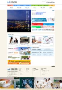 社会医療法人函館博栄会函館渡辺病院