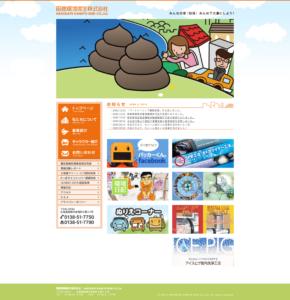函館環境衛生(株)