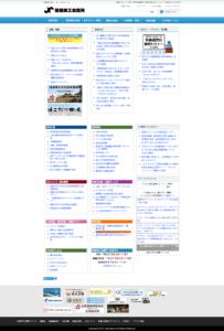 函館商工会議所
