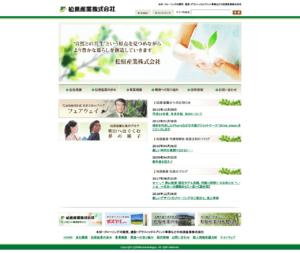 松原産業㈱