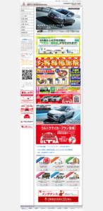 函館中央三菱自動車販売㈱