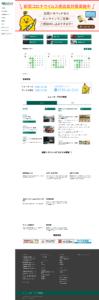 函館トヨペット(株)