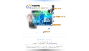 (株)函館ビジネスセンター