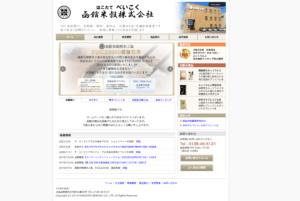 函館米穀(株)