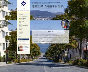 ㈱カネス杉澤事業所