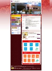 ㈱温泉ホテル八雲遊楽亭