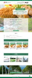 ㈱新サカイヤフーズ