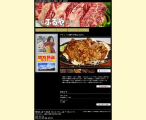 ㈲古谷精肉店