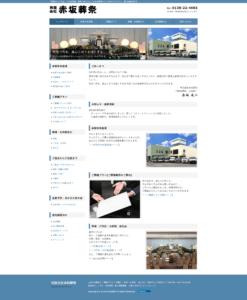 ㈲赤坂葬祭