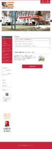 空知日石株式会社