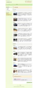 北寿産業株式会社