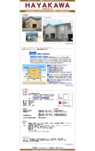 早川建築資材㈱