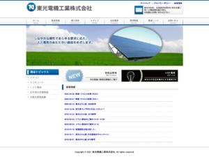 東光電機工業㈱