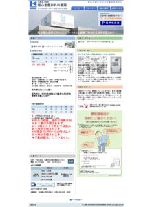 (医)(社)恒心堂整形外科医院