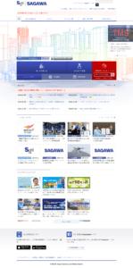 佐川急便㈱北海道航空営業所