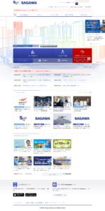 佐川急便㈱北海道支店札幌営業所