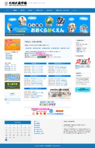 (学)札幌大蔵学園