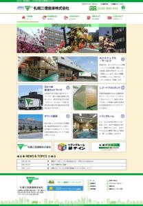 札幌三信倉庫㈱