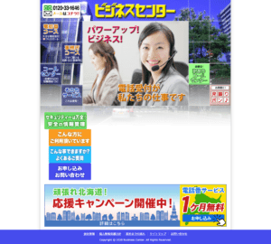 ㈱札幌ビジネスセンター