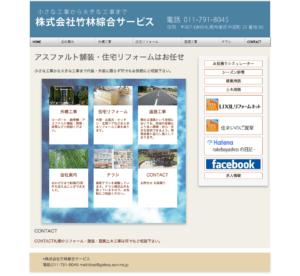 ㈱竹林綜合サービス