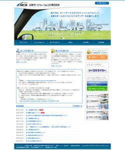 日本カーソリューションズ株式会社北海道支店