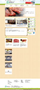 北海道チクレン農業共同組合連合会
