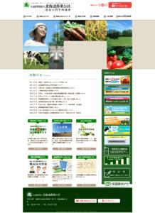 (公財)北海道農業公社