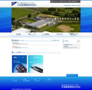北海道電機株式会社 製造部光機器グループ