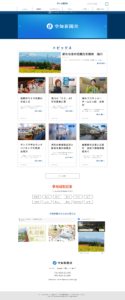 株式会社空知新聞社