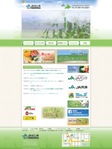 ピンネ農業協同組合