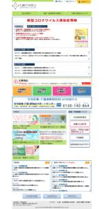 (社)札幌市医師会