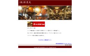 ㈱新星苑札幌支社(サッポロビール園)