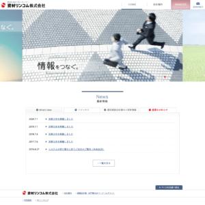 資材リンコム㈱北海道支店