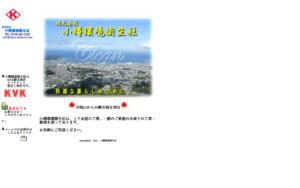 ㈱小樽環境衛生社