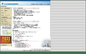 ㈱北海道医療新聞社