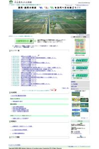北海道土地改良事業団体連合会(水土里ネット)