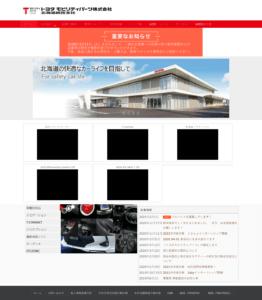 トヨタモビリティパーツ㈱北海道統括支社