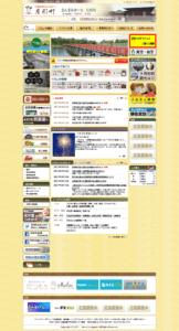 札幌トヨタ自動車㈱岩見沢支店