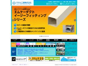 マサル工業㈱札幌営業所