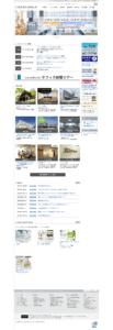 ㈱ウチダシステムズ北海道支社