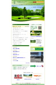 ㈱千歳空港ゴルフ場